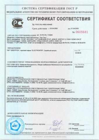 Сертификат соответствия тиров